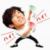 【無料】氷結®×高橋一生スタンプ【ノリノリ編】【LINEスタンプ】