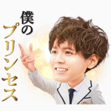 【無料】PRINCE OF LEGEND【LINEスタンプ】