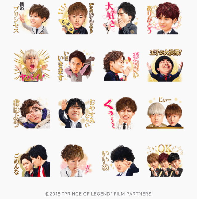 【無料】PRINCE OF LEGEND【LINEスタンプ】