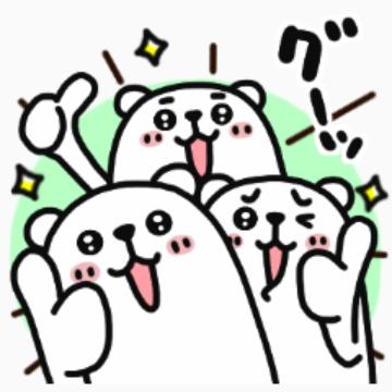 【無料】ぷるくまさん☆即レスにグーッ【LINEスタンプ】