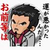 【無料】LINE レンジャー×龍が如くコラボ【LINEスタンプ】