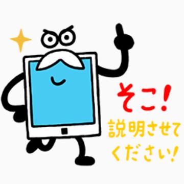 【無料】タブレット先生LINEスタンプ【LINEスタンプ】