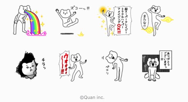 【無料】キモ激しく使いやすい★ベタックマ【LINEスタンプ】