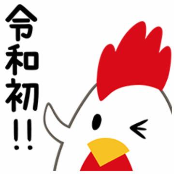 【無料】ローソン新元号記念スタンプ!【LINEスタンプ】