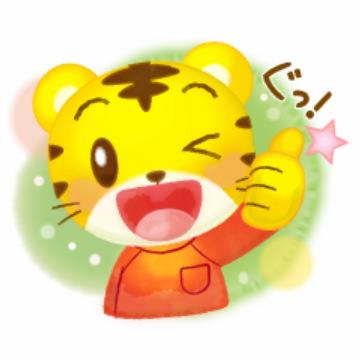 【無料】ママ友との連絡に♪しまじろうスタンプ【LINEスタンプ】