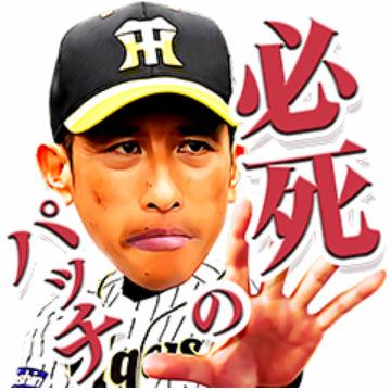 【無料】阪神タイガーススタンプ【LINEスタンプ】