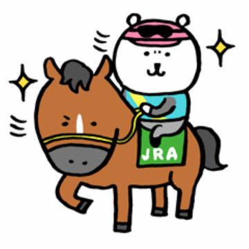【無料】自分ツッコミくま×第86回日本ダービー【LINEスタンプ】