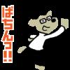 【無料】カクカクシカジカ【LINEスタンプ】