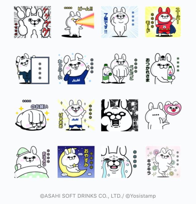 【無料】アサヒ飲料×うさぎ100%【LINEスタンプ】