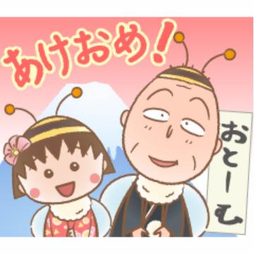 【無料】バブル2×ハニーちびまる子ちゃんコラボ!【LINEスタンプ】