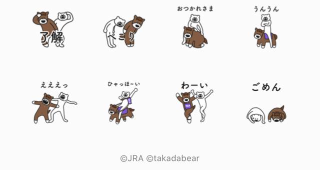 【無料】けたたましく動くクマ×有馬記念 コラボ【LINEスタンプ】