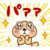 【無料】LINEほけん × 突撃!ラッコさん【LINEスタンプ】