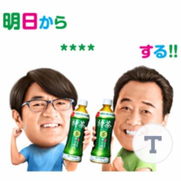 【無料】特茶リズム 宣言カスタムスタンプ【LINEスタンプ】#田中圭 #さまぁ~ず #本木雅弘 #朝比奈彩