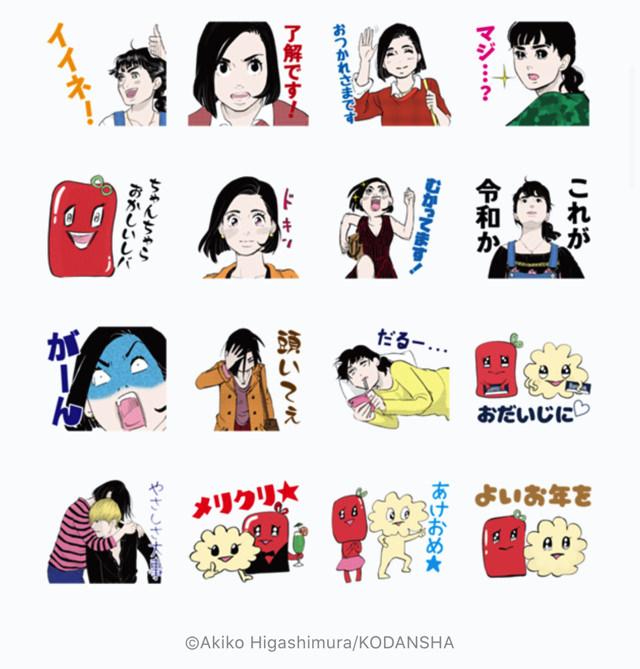 【無料】東京タラレバ娘×バファリン【LINEスタンプ】