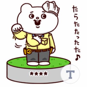 【無料】ベタックマ×長谷工グループ【LINEスタンプ】