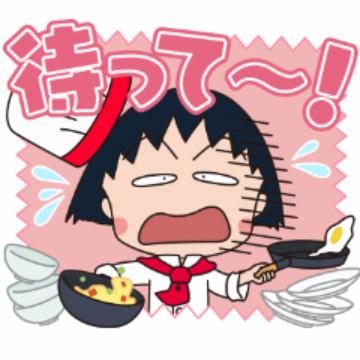 【無料】ちびまる子ちゃん×LINEシェフ【LINEスタンプ】