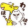 【無料】ナナコ×目ヂカラ☆にゃんこ【LINEスタンプ】