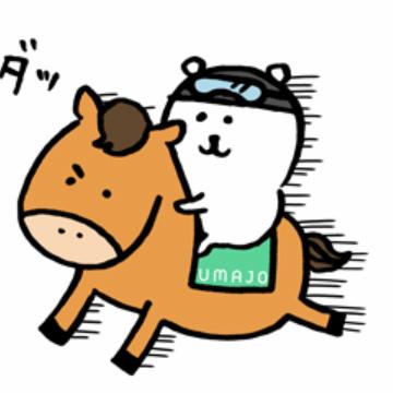 【無料】自分ツッコミくま × UMAJO コラボ【LINEスタンプ】