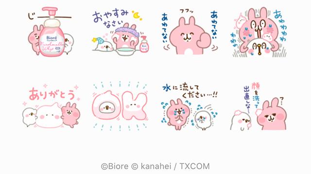 【無料】カナヘイの小動物×ビオレ【LINEスタンプ】