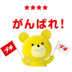 【無料】プチクマ♪カスタムスタンプ【LINEスタンプ】