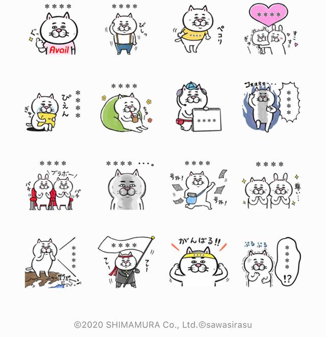 【無料】アベイル×目付きの悪いネコ★カスタム【LINEスタンプ】