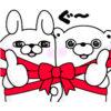 【無料】うさぎ&くま100%×LINEギフト【LINEスタンプ】