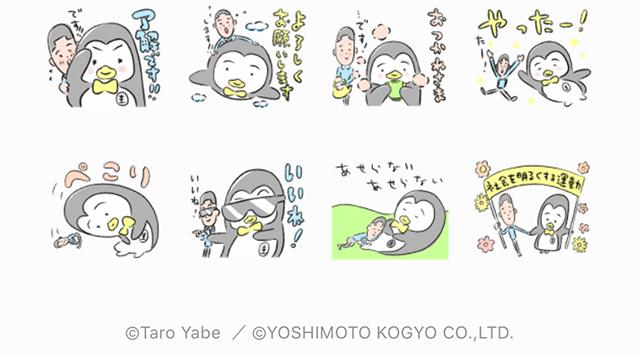 【無料】矢部太郎×更生ペンギンのホゴちゃん【LINEスタンプ】