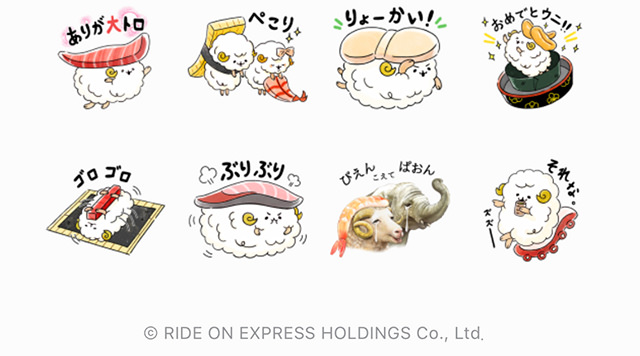 【無料】ゆるふわお届け!宅配寿司のすしーぷ2【LINEスタンプ】