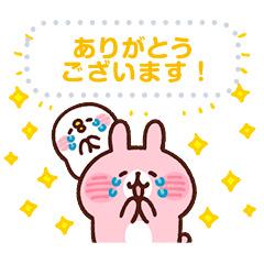 【無料】しまむら×カナヘイの小動物 メッセージ【LINEスタンプ】