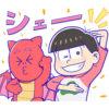 【無料】バブル2×おそ松さん【LINEスタンプ】