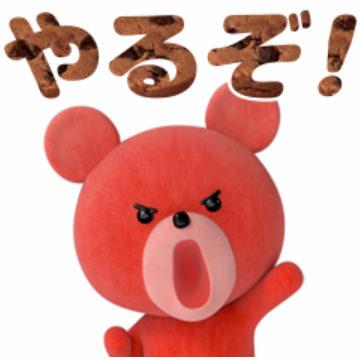 【無料】みんなのプチクマ♪【LINEスタンプ】