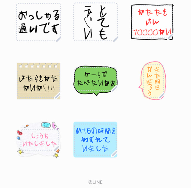 【無料】こども手書き文字スタンプ【LINEスタンプ】