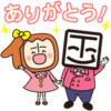【無料】個人向け国債の個子ちゃん&コクサイ先生【LINEスタンプ】