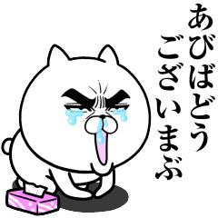 【無料】目ヂカラ☆にゃんこ【花粉症ver.】【LINEスタンプ】