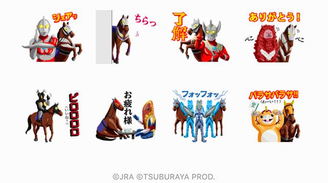 【無料】JRAウルトラアリマキャンペーン2020【LINEスタンプ】