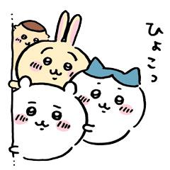 【無料】ちいかわ×LINE オープンチャット【LINEスタンプ】