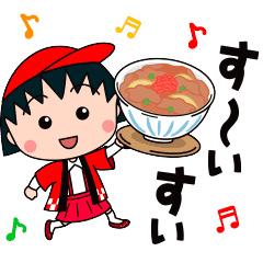 【無料】ちびまる子ちゃん × 出前館【LINEスタンプ】