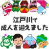 【無料】江戸川区成人式オリジナルスタンプ【LINEスタンプ】