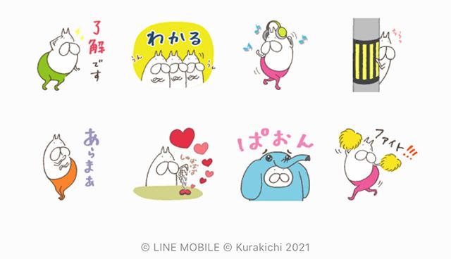 【無料】ねこタイツ×LINEモバイル【LINEスタンプ】