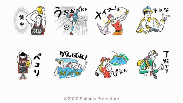 【無料】SAITAMA PRIDE スタンプ【LINEスタンプ】