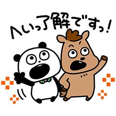 【無料】ごきげんぱんだ × UMAJO コラボ【LINEスタンプ】