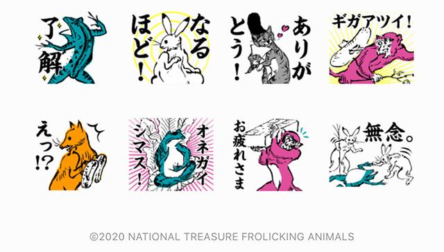【無料】鳥獣戯画展 特製LINEスタンプ【LINEスタンプ】