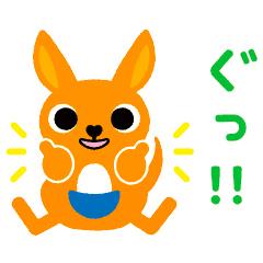 【無料】かんぽくん・ゆめちゃん【LINEスタンプ】