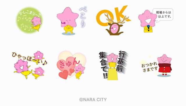 【無料】奈良市のしがない妖精 ナラナラ【LINEスタンプ】