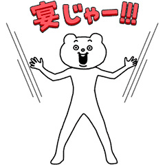【無料】全力で気持ち届ける!激しく動くベタックマ【LINEスタンプ】