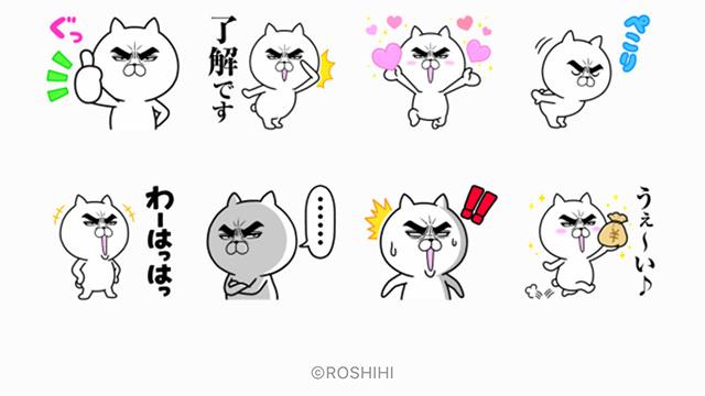 【無料】目ヂカラ☆にゃんこ × LINEスコア【LINEスタンプ】