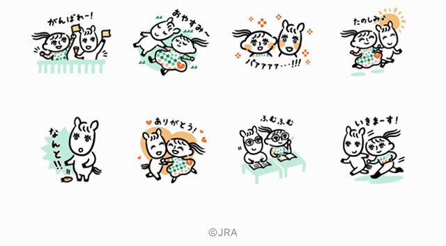 【無料】UMAJO オリジナルスタンプ【LINEスタンプ】
