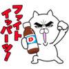 【無料】リポビタン×目ヂカラ☆にゃんこ【LINEスタンプ】