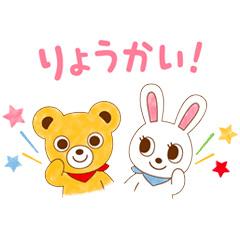 【先着順】【無料】[50周年記念]ミキハウスキャラクターズ【LINEスタンプ】