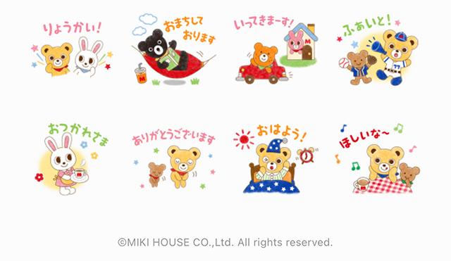 【無料】[50周年記念]ミキハウスキャラクターズ【LINEスタンプ】